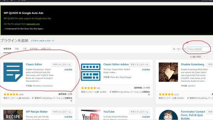 WordPress 5.0 でがとても使いにくいので、プラグイン「Classic Editor」で元に戻してみた!